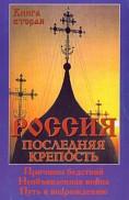 Россия - последняя крепость